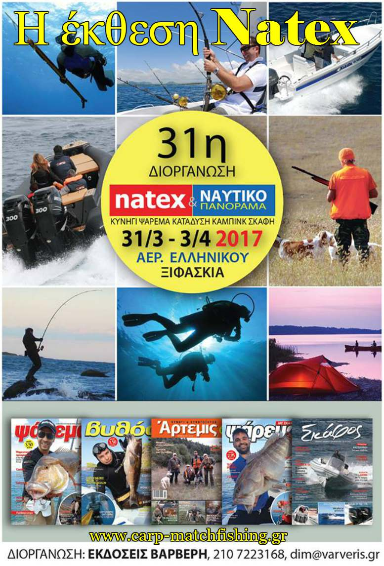 natex nautiko panorama carpmatchfishing