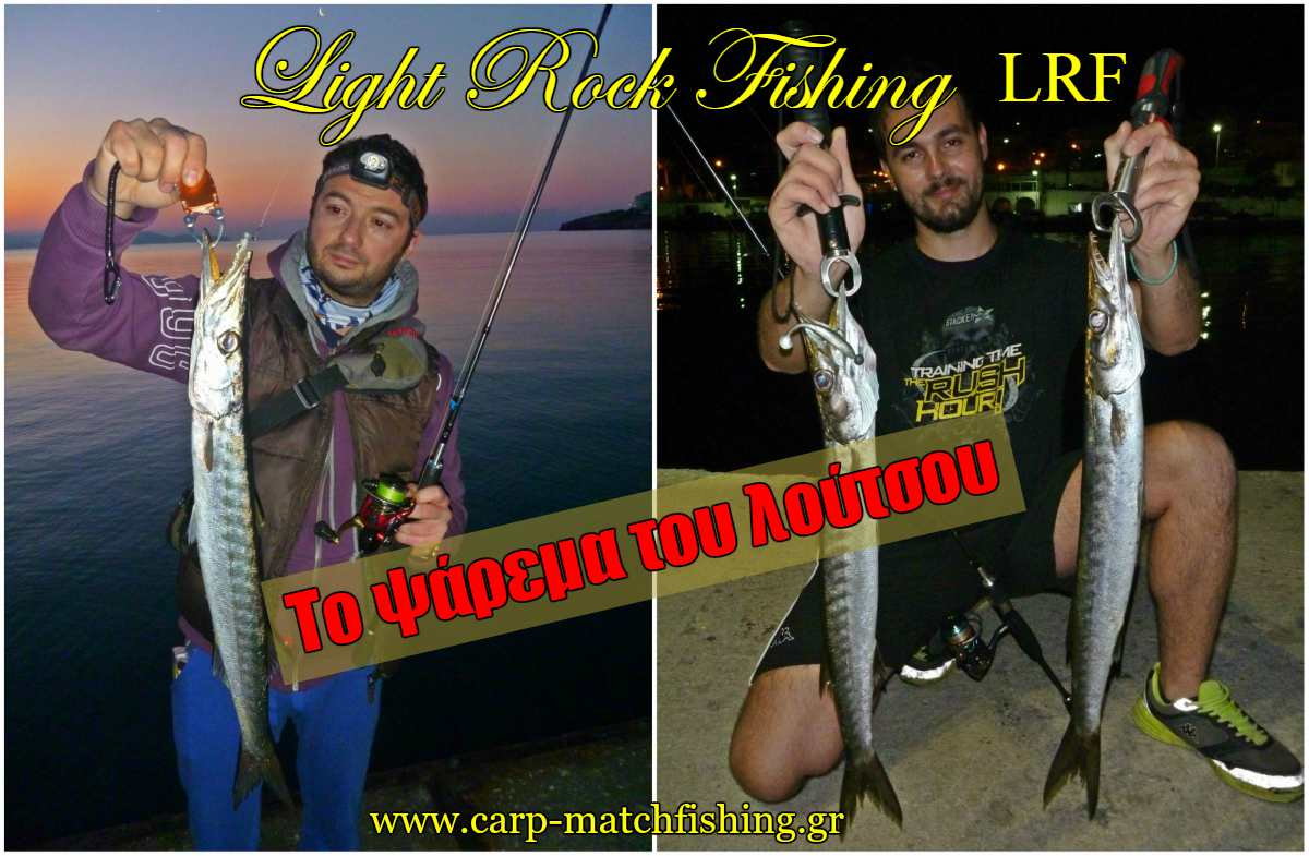 to psarema tou loutsou me light rock fishing lrf hrf kai silikones carpmatchfishing