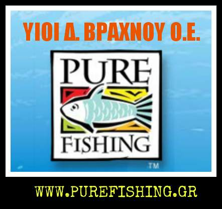 purefishing.gr