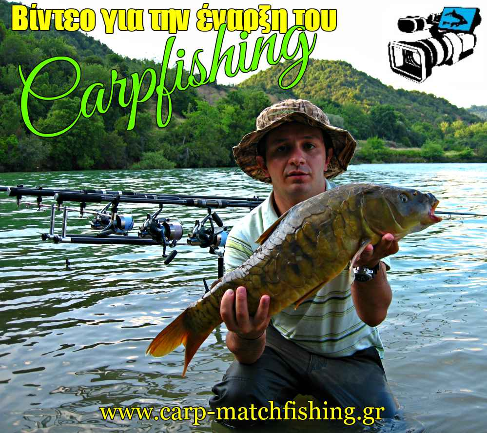 video-gia-tin-enarksi-tou-carpfishing-psarema-kyprinou-carpmatchfishing