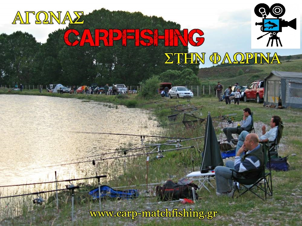 carpfishing-video-agonas-florina-carpmatchfishing
