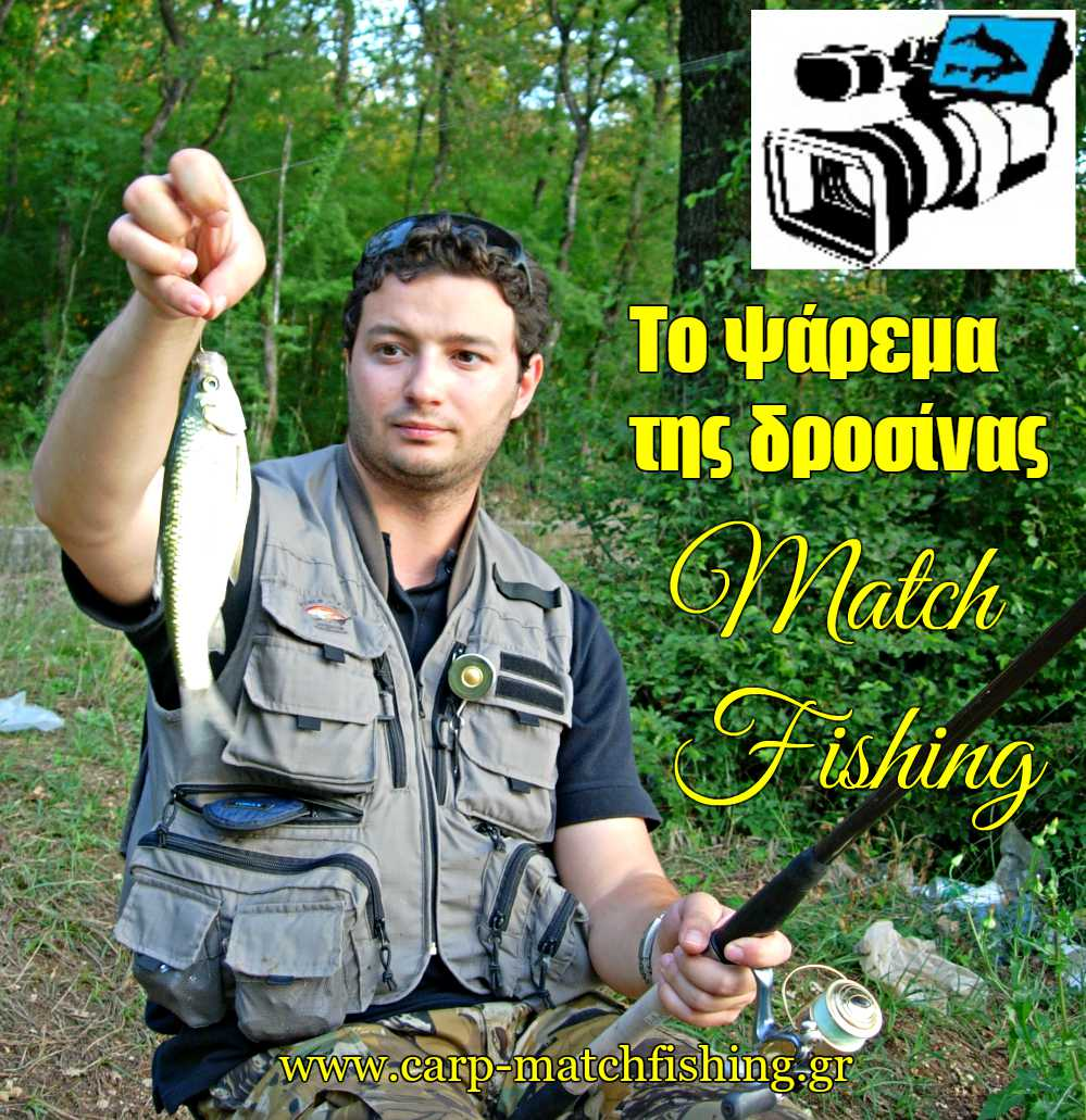 match-fishing-drosines-ziros-lake-video-carpmatchfishing