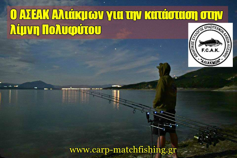 limni-polifitou-2-carpfishing-aseak-aliakmon-carpmatchfishing