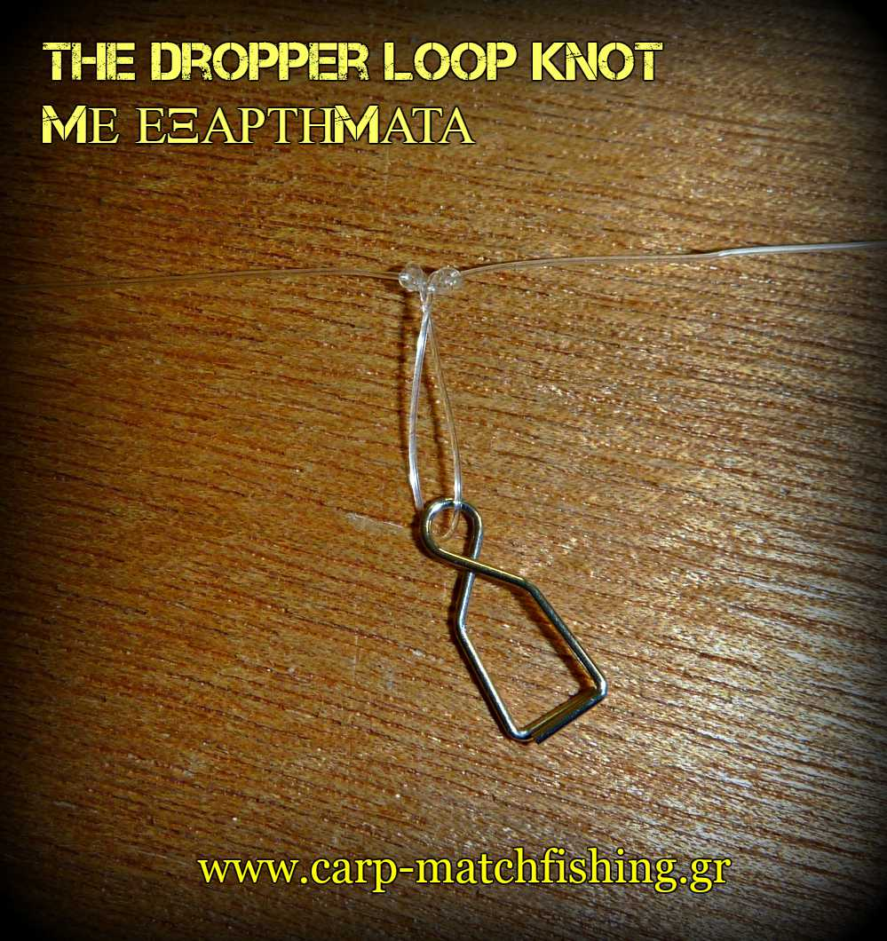 the-dropper-loop-knot-me-eksartimata-carpmatchfishing