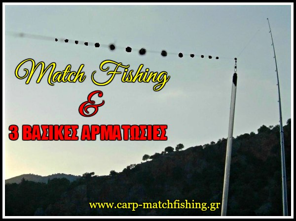match-fishing-3-basic-rigs-3-basikes-armatosies-eggleziko-carpmatchfishing