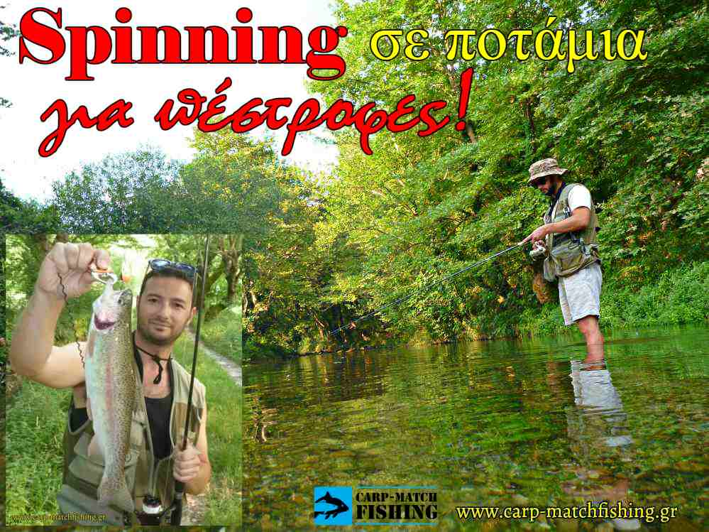 spinning se potamia gia pestrofes trout fishing carpmatchfishing