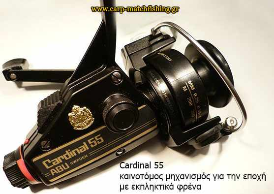 old-reel-carpmatchfishing