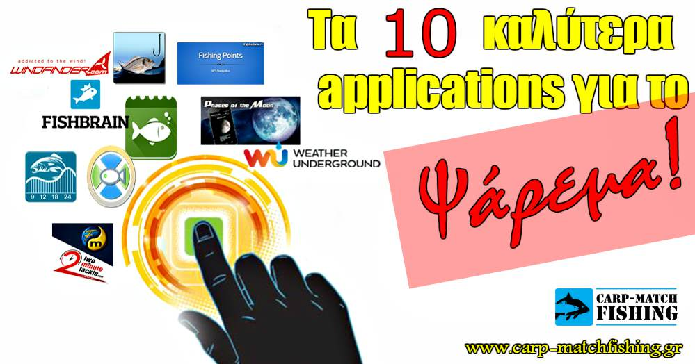 10-best-fishing-applications-for-mobile-phone-fishing-data-kalyteres-efarmoges-applications-gia-psarema-carpmatchfishing
