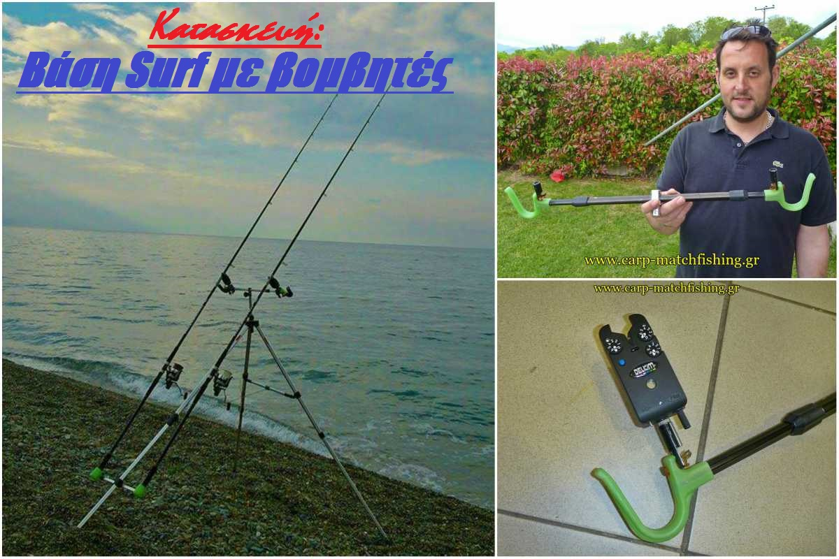 Surf-new-buzzer-pod-carpmatchfishing