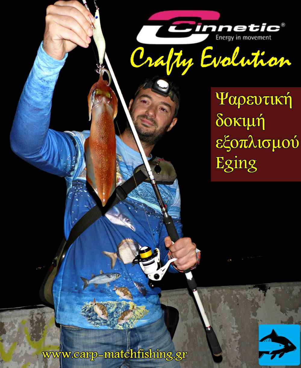 psareuyiki dokimi eging cinnetic crafty evolution squid carpmatchfishing