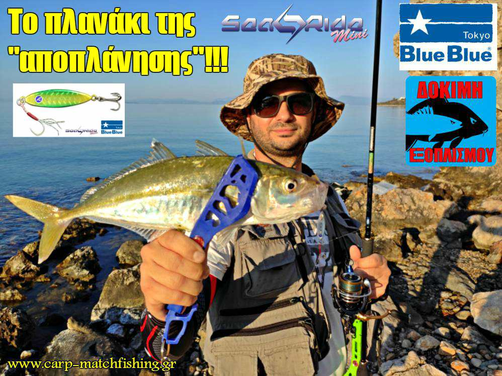 dokimi-eksolismou-lrf-blue-blue-searide-mini-to-texnito-tis-apoplanisis-carpmatchfishing