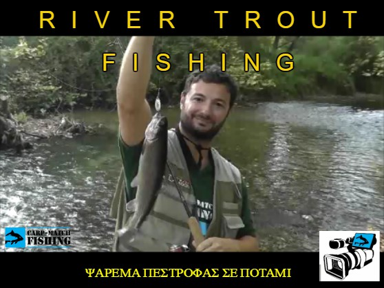 river trout fishing psarema pestrofas carpmatchfishing