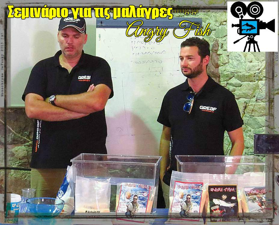 video-sfaltos-ratz-seminario-gia-tis-malagres-angryfish-carpmatchfishing